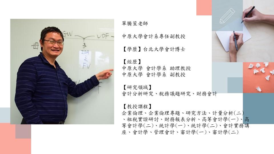 單騰笙老師